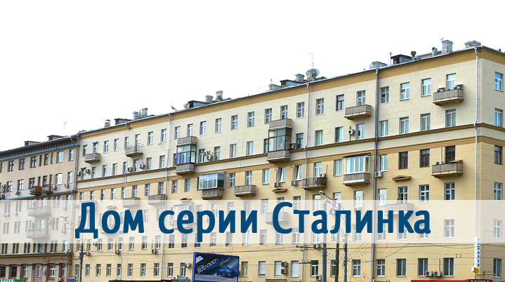 Остекление балконов в сталинках, цены.